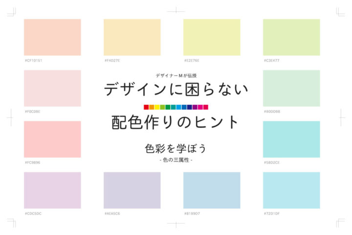 デザインに困らない配色作りのヒント【色彩を学ぼう】