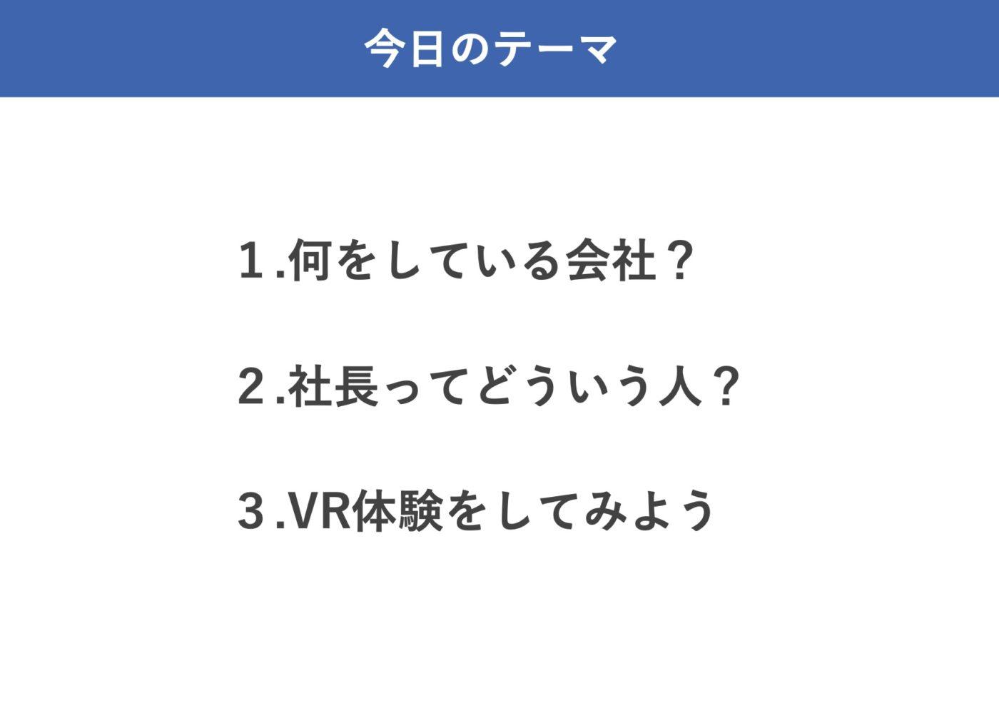 佐渡総合高校 授業テーマ