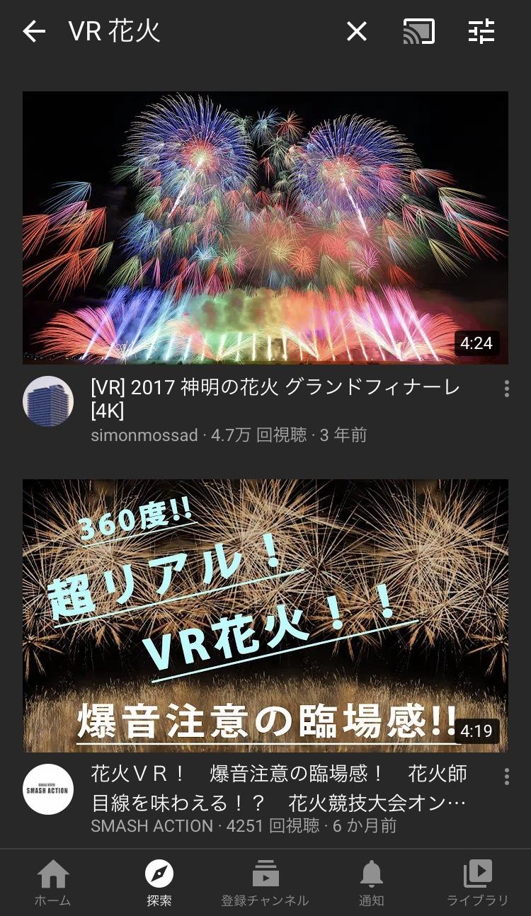 YouTubeアプリ 検索