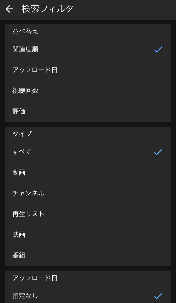 YouTube 検索フィルタ