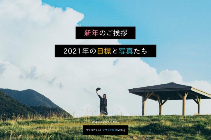 新年のご挨拶&2021年の目標と写真たち| デザイナーブログVol.56