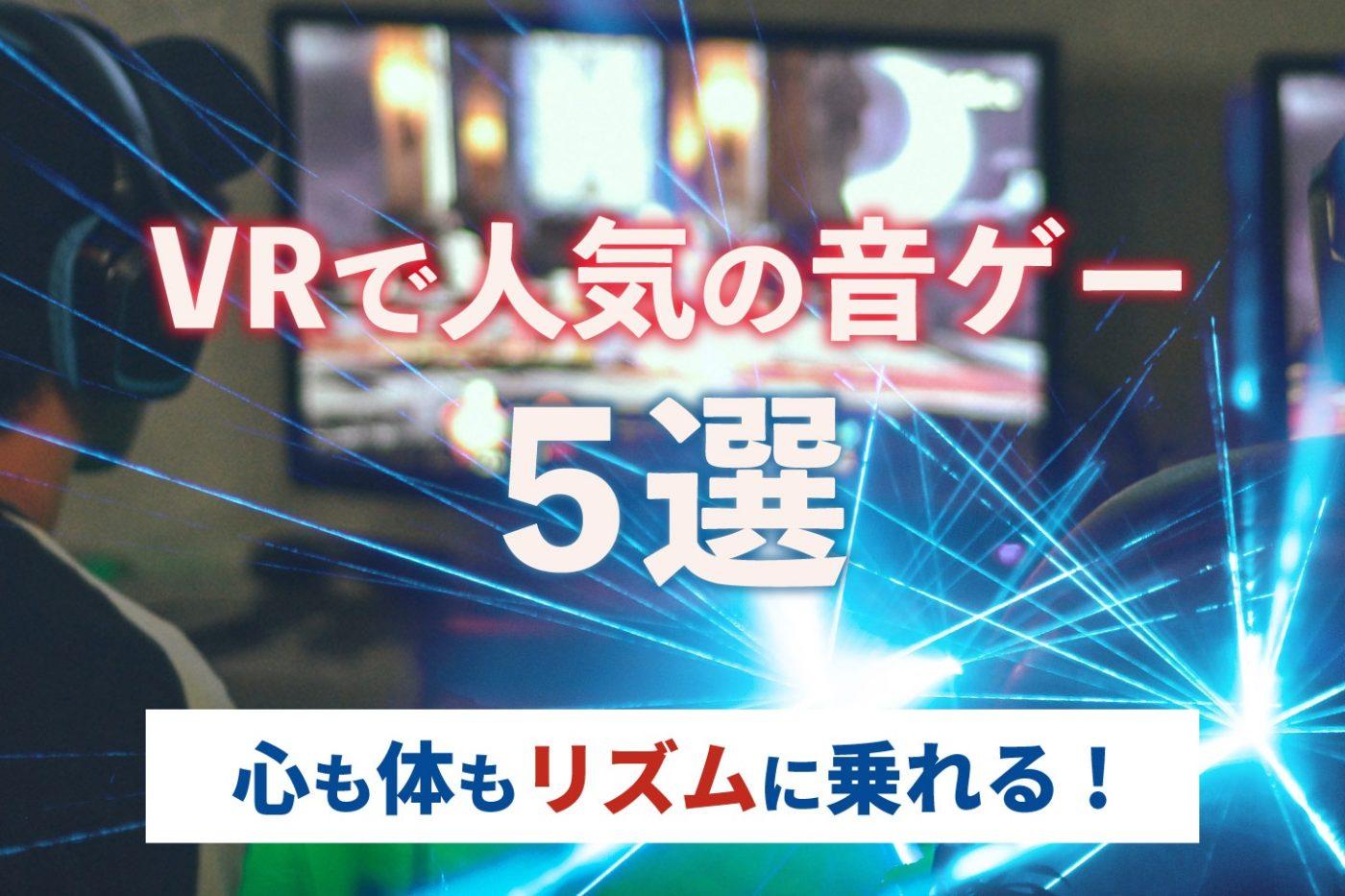 VRで人気の音ゲー5選【心も体もリズムに乗れる!】