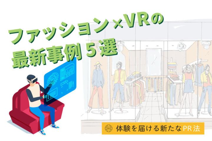 ファッション×VRの最新事例5選【体験を届ける新たなPR法】