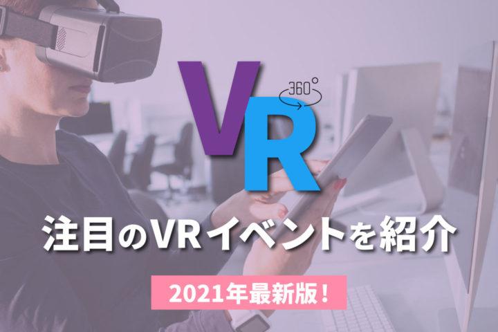 【2021年最新版】注目のVRイベント7選