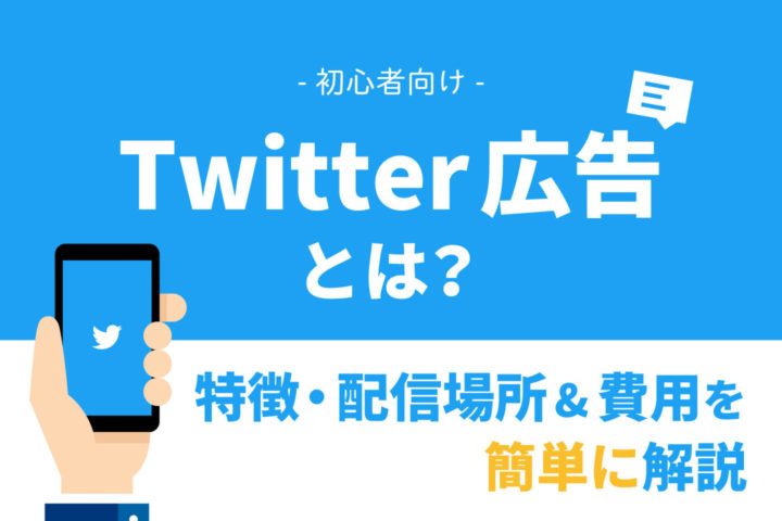 Twitter広告とは?特徴・配信場所&費用を簡単に解説【初心者向け】