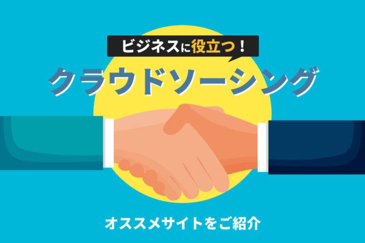クラウドソーシングができるオススメサイト5選【ビジネスに役立つ!】