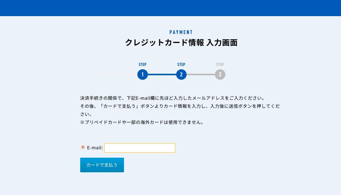 「KEITA IMAMURA ONLINE SALON」決済フォーム