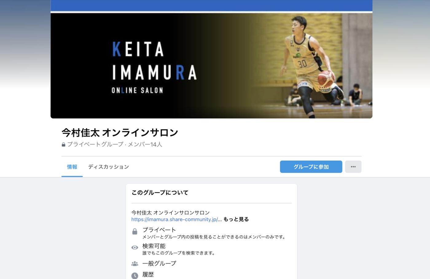 「KEITA IMAMURA ONLINE SALON」Facebookページ