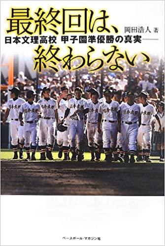 最終回は、終わらない 日本文理高校甲子園準優勝の真実