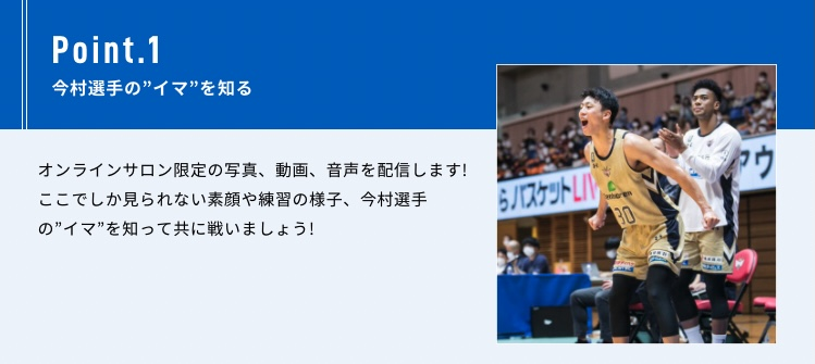 """Point.1 今村選手の""""イマ""""がわかる!"""