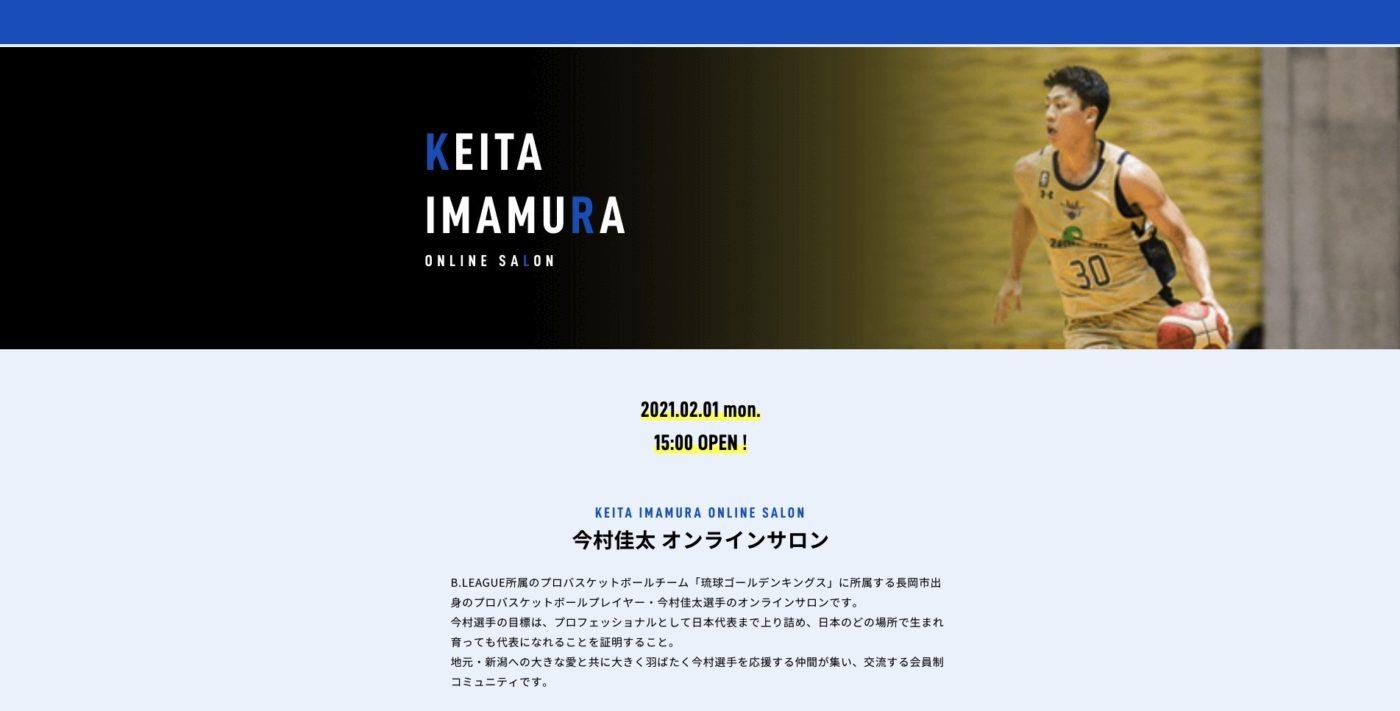 KEITA IMAMURA ONLINE SALON トップ画面