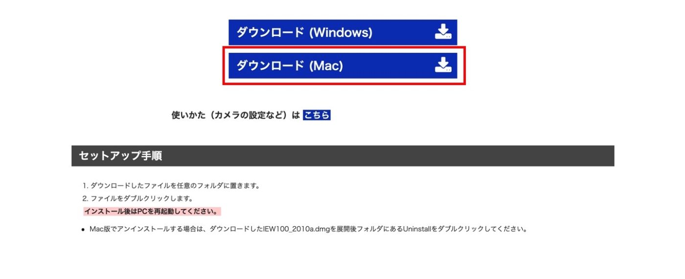 Macのソフトウェアをダウンロード