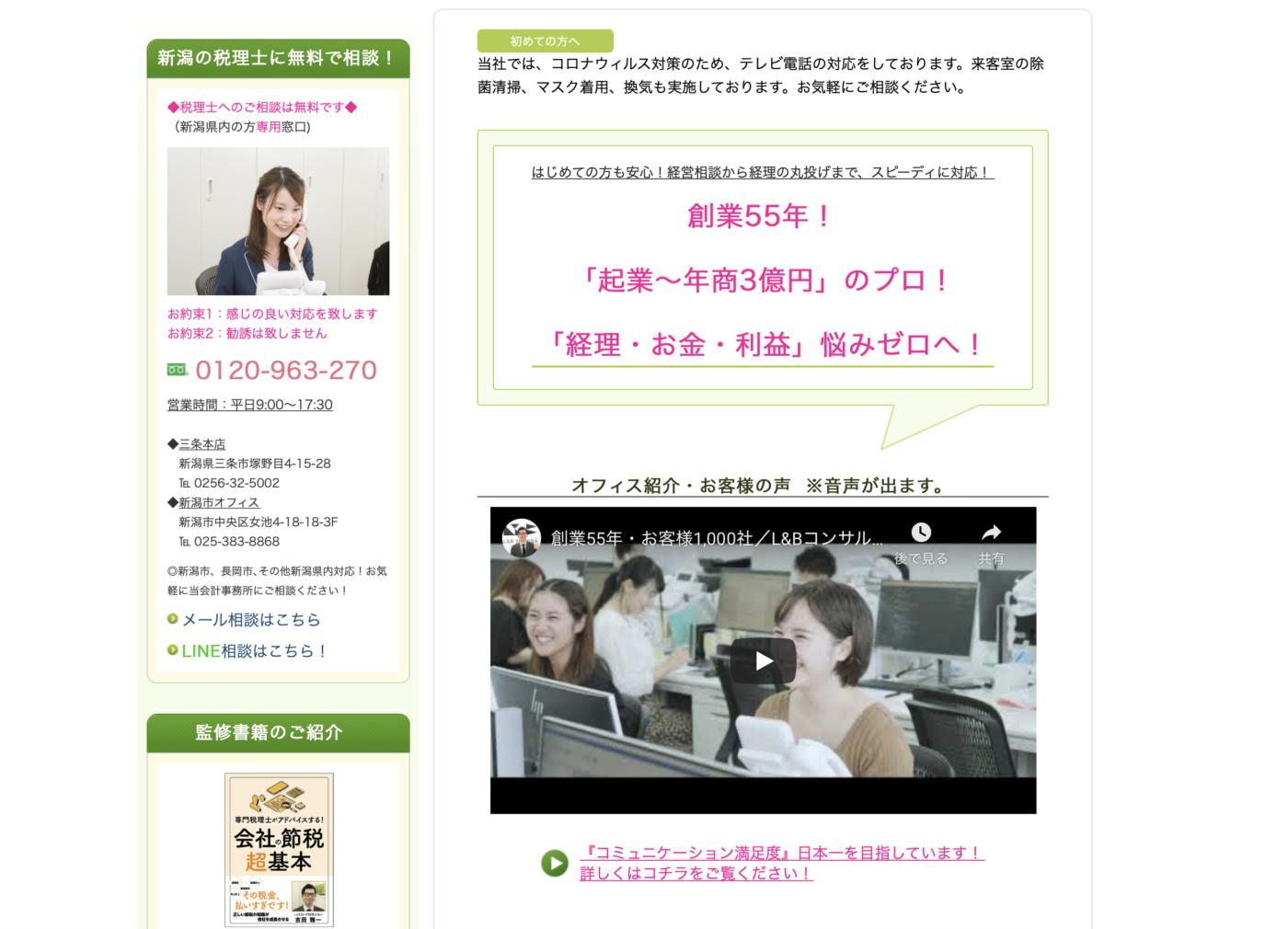 L&Bヨシダ税理士法人 新潟オフィス