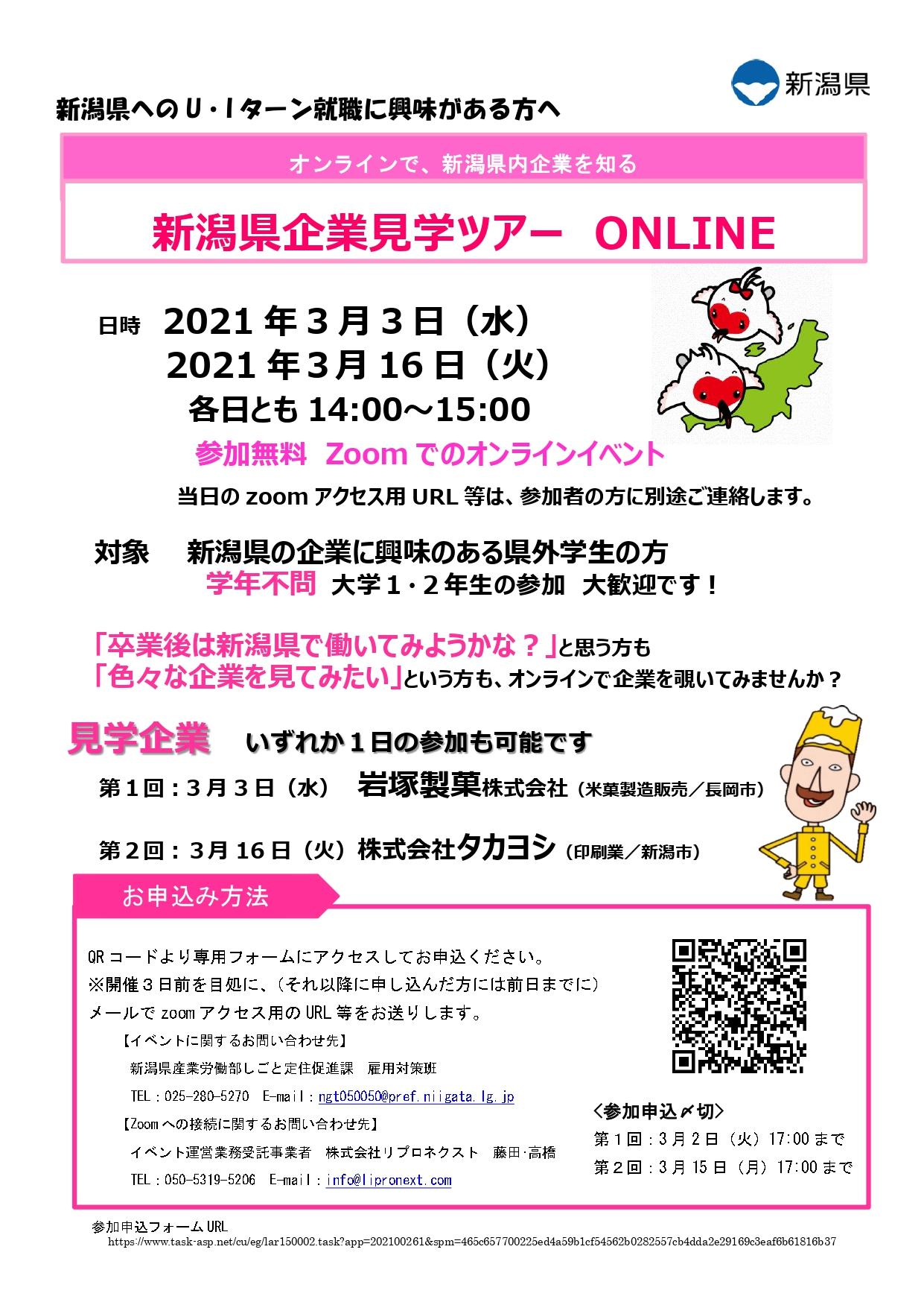 新潟県企業見学ツアー ONLINE リーフレット