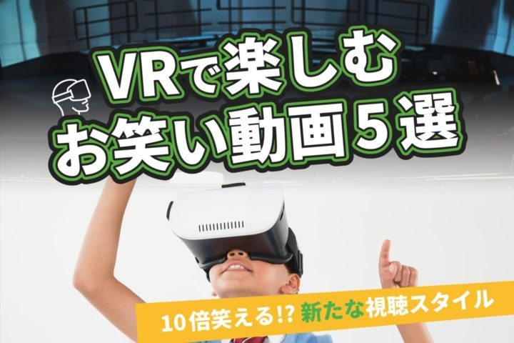 VRで楽しむお笑い動画5選【10倍笑える!? 新たな視聴スタイル】