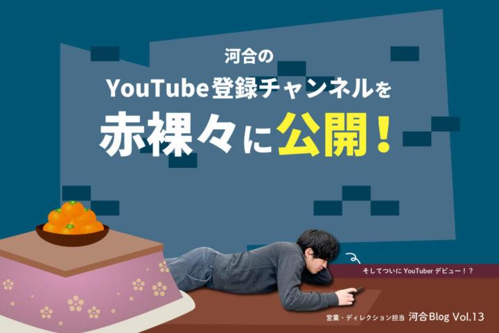 YouTube登録チャンネルを赤裸々に公開!【そしてついにYouTuberデビュー!?】