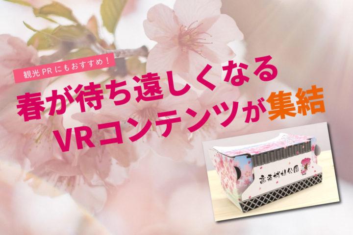 春が待ち遠しくなるVRコンテンツが集結【観光PRにもおすすめ!】