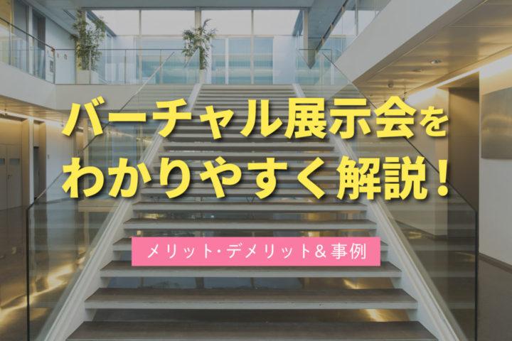 バーチャル展示会をわかりやすく解説!【メリット・デメリット&事例】