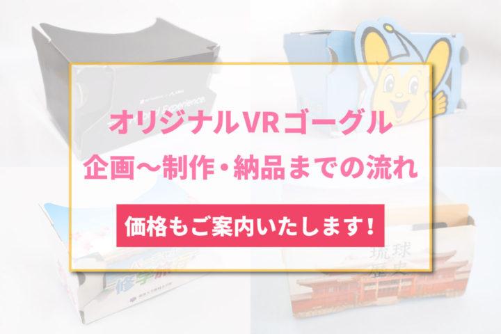 オリジナルVRゴーグル企画〜制作・納品までの流れ【価格もご紹介】