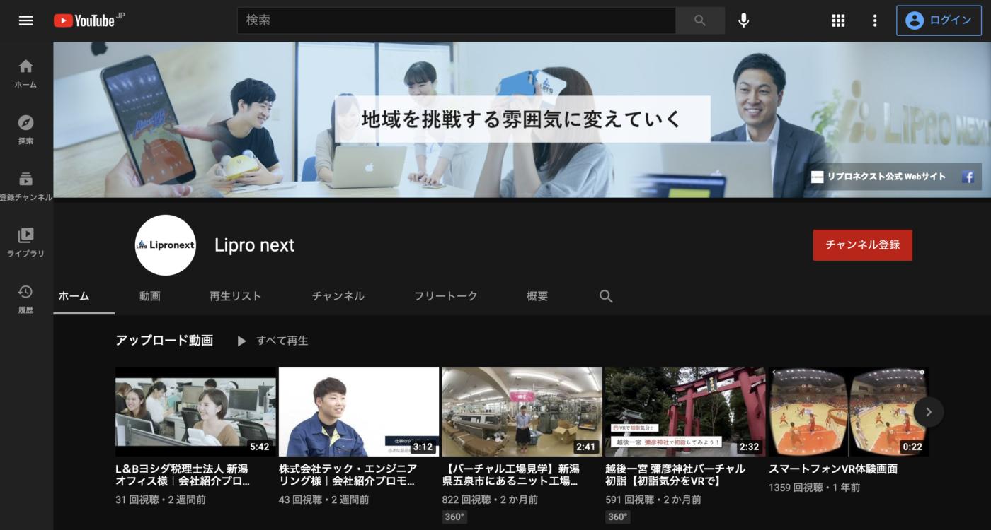 リプロネクストYouTubeチャンネル