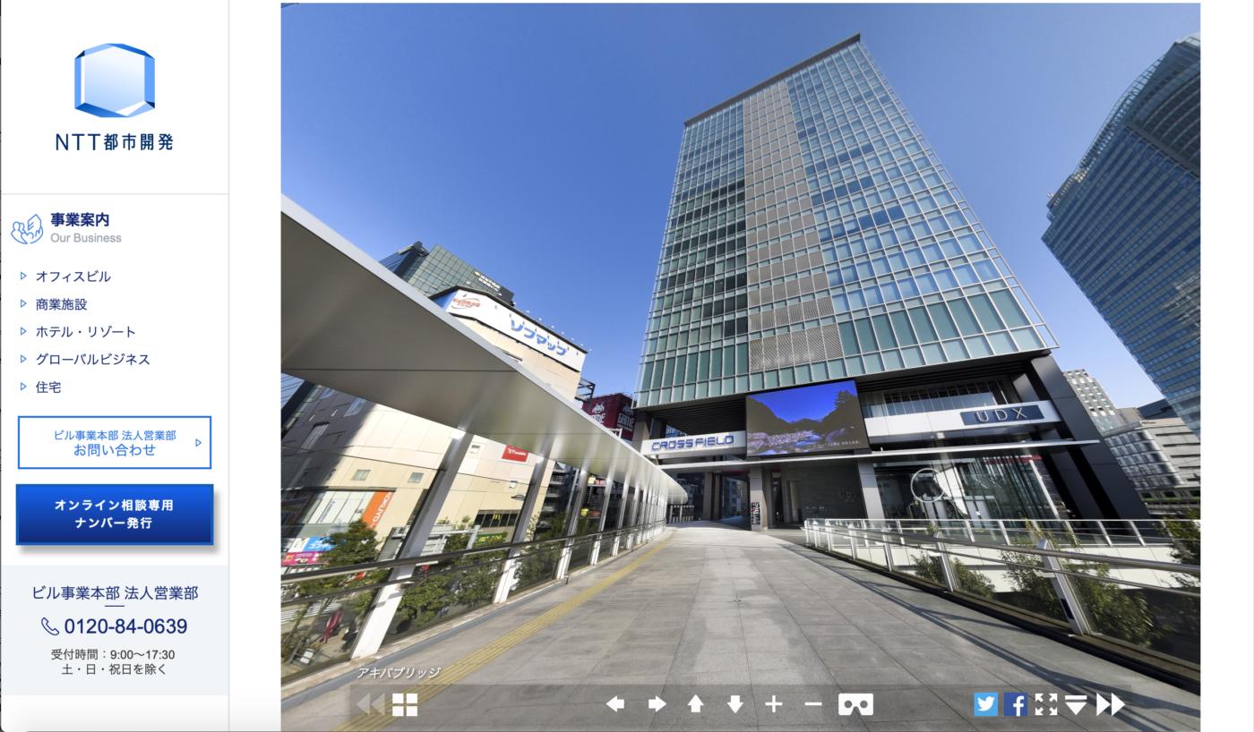 NTT都市開発株式会社 パノラマオフィスツアー