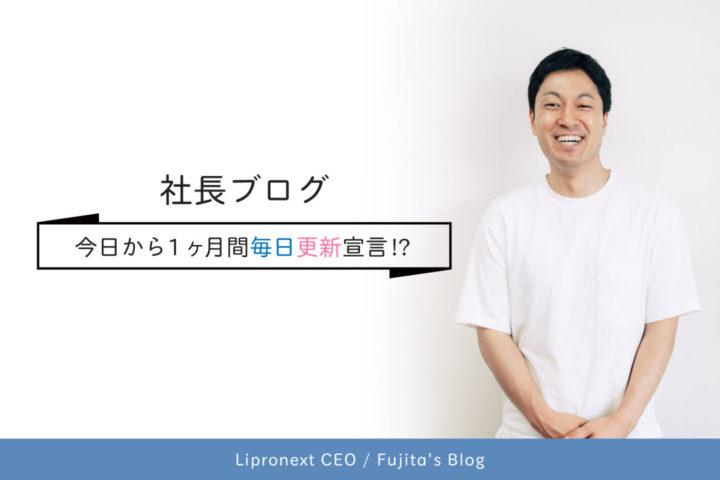 【速報】藤田社長、今日から一ヶ月間「社長ブログ」毎日更新宣言!?