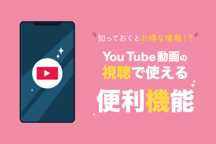【知っておくと得!】YouTube動画の視聴で使える便利機能