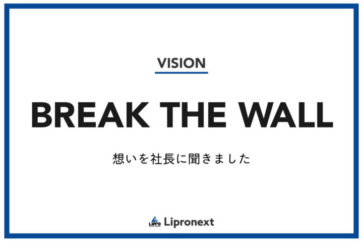 社長に聞く! ビジョン「BREAK THE WALL」に込められた想い