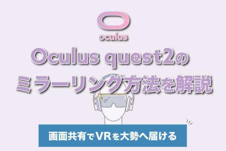 Oculus Quest 2のミラーリング方法を解説【画面共有でVRを大勢へ届ける】