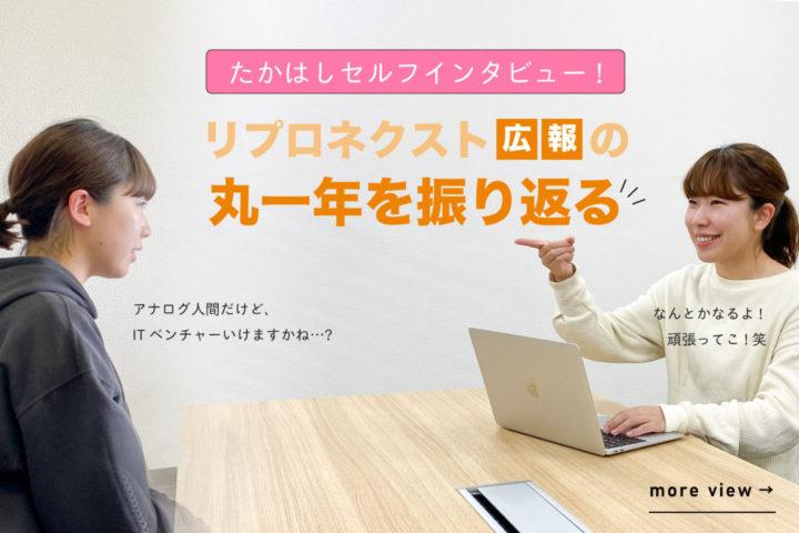 リプロネクスト広報としての一年をリアルに振り返る【たかはしセルフインタビュー!】