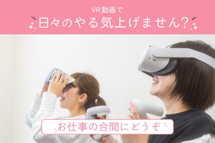 VR動画で日々のやる気上げません?【お仕事の合間にどうぞ!】