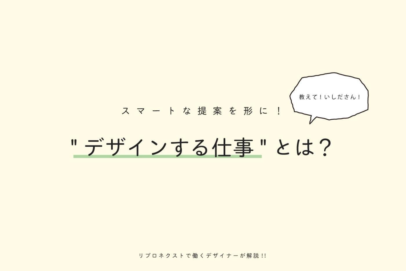 """""""デザインする仕事""""とは?【スマートな提案を形に!】"""
