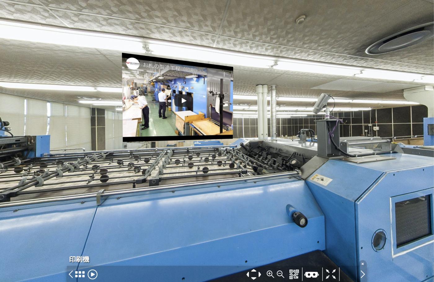 VR工場見学 動画
