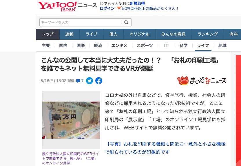 Yahoo!ニュース掲載ページ