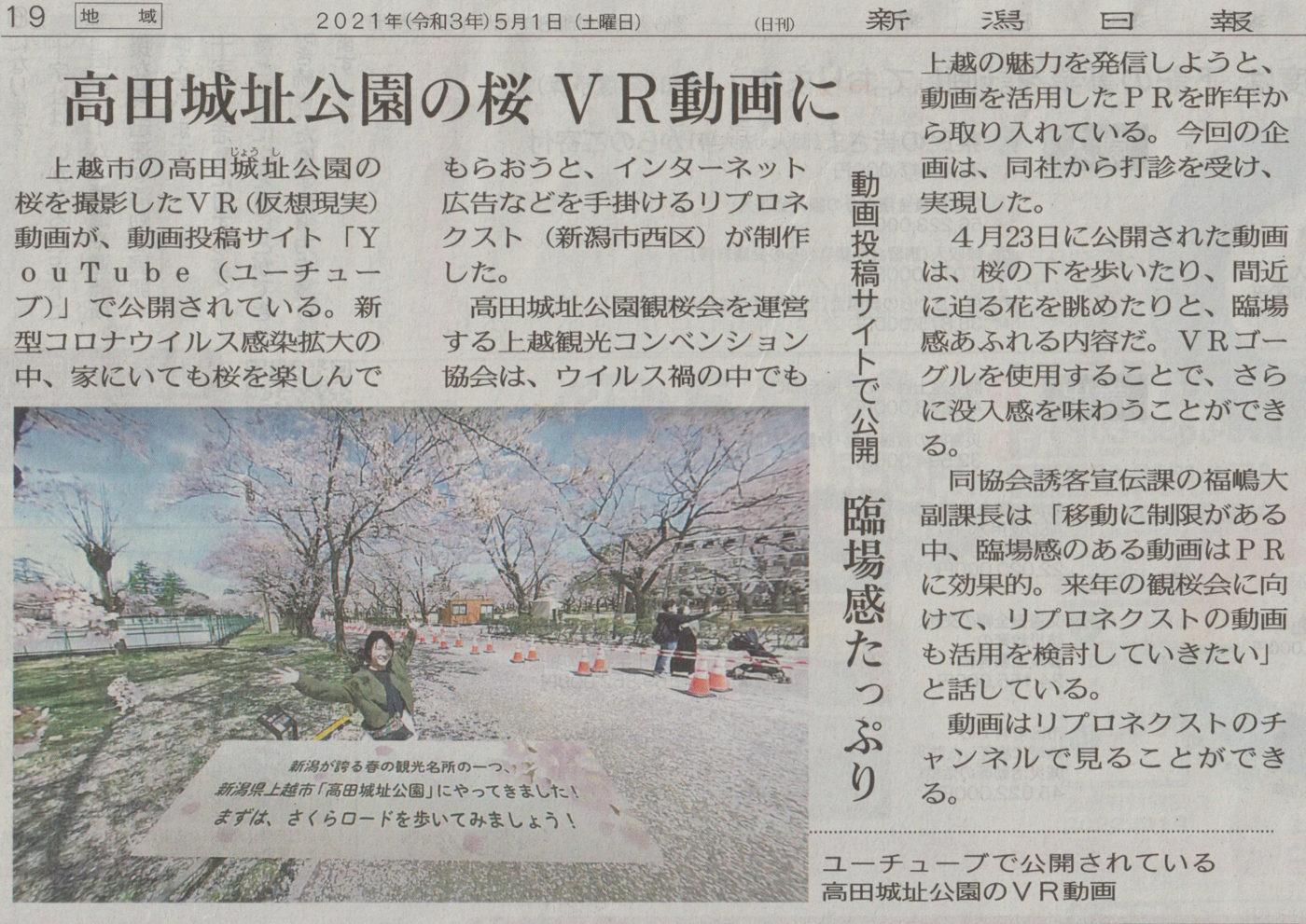 新潟日報 5月1日掲載紙面