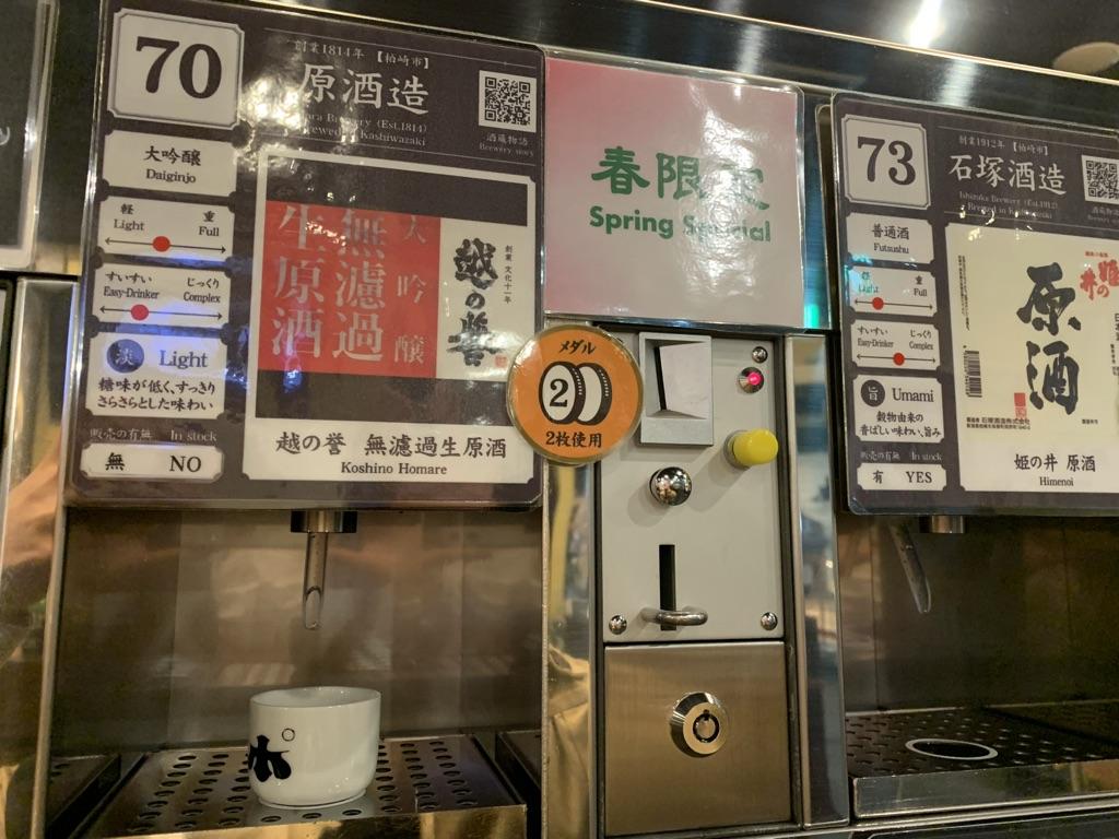 ぽんしゅ館 越後湯沢驛店2