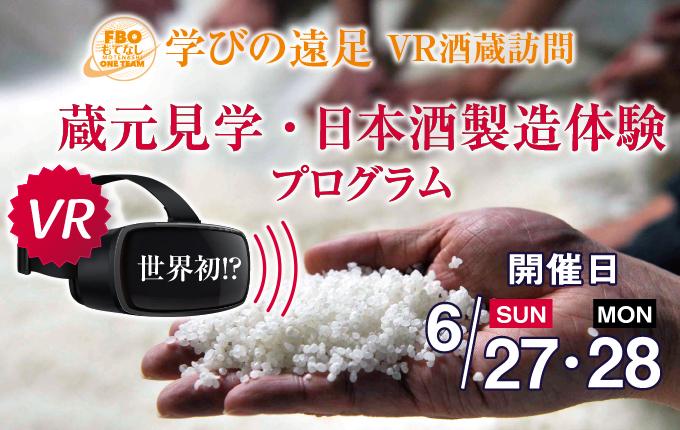 学びの遠足!蔵元見学・VR日本酒製造体験