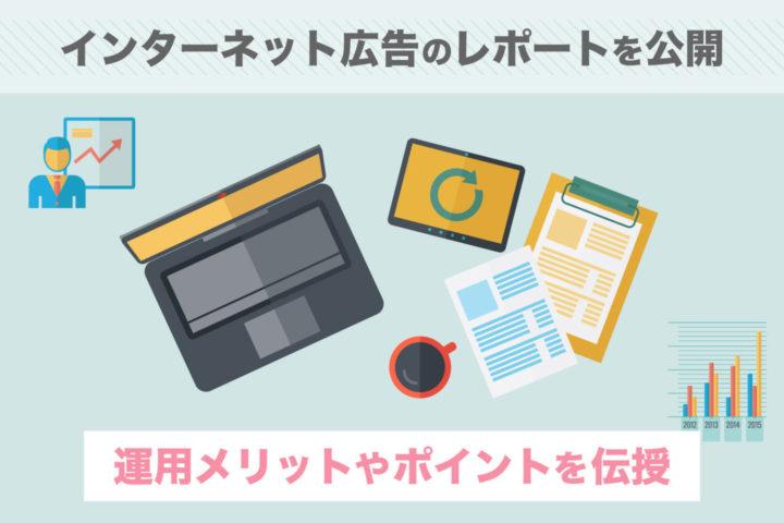 インターネット広告のレポートを公開【運用メリットやポイントを伝授】