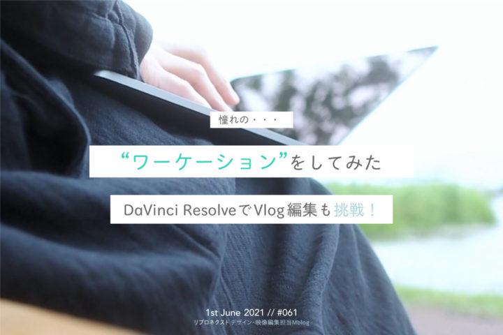 憧れのワーケーションをしてみた【DaVinci Resolveで映像編集も!】| デザイナーブログVol.61