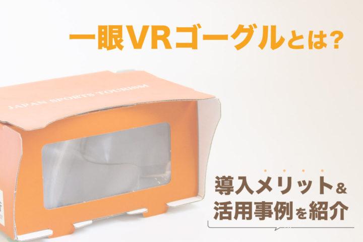一眼VRゴーグルとは【導入メリット&活用事例を紹介】