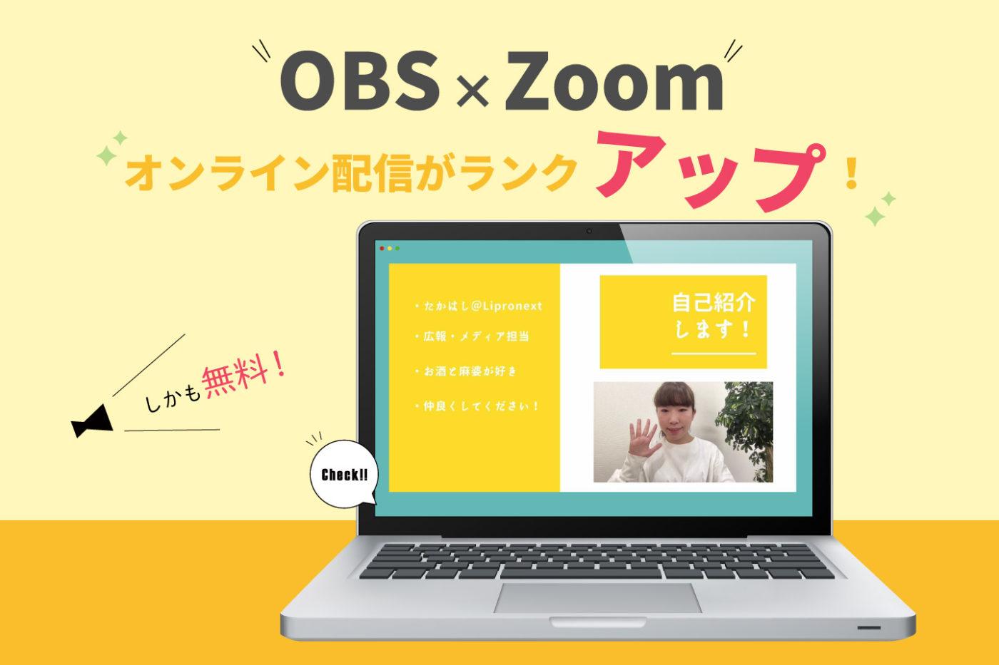 Zoom(ズーム)×OBSでリッチで楽しい! オンライン配信を実現【全部無料】