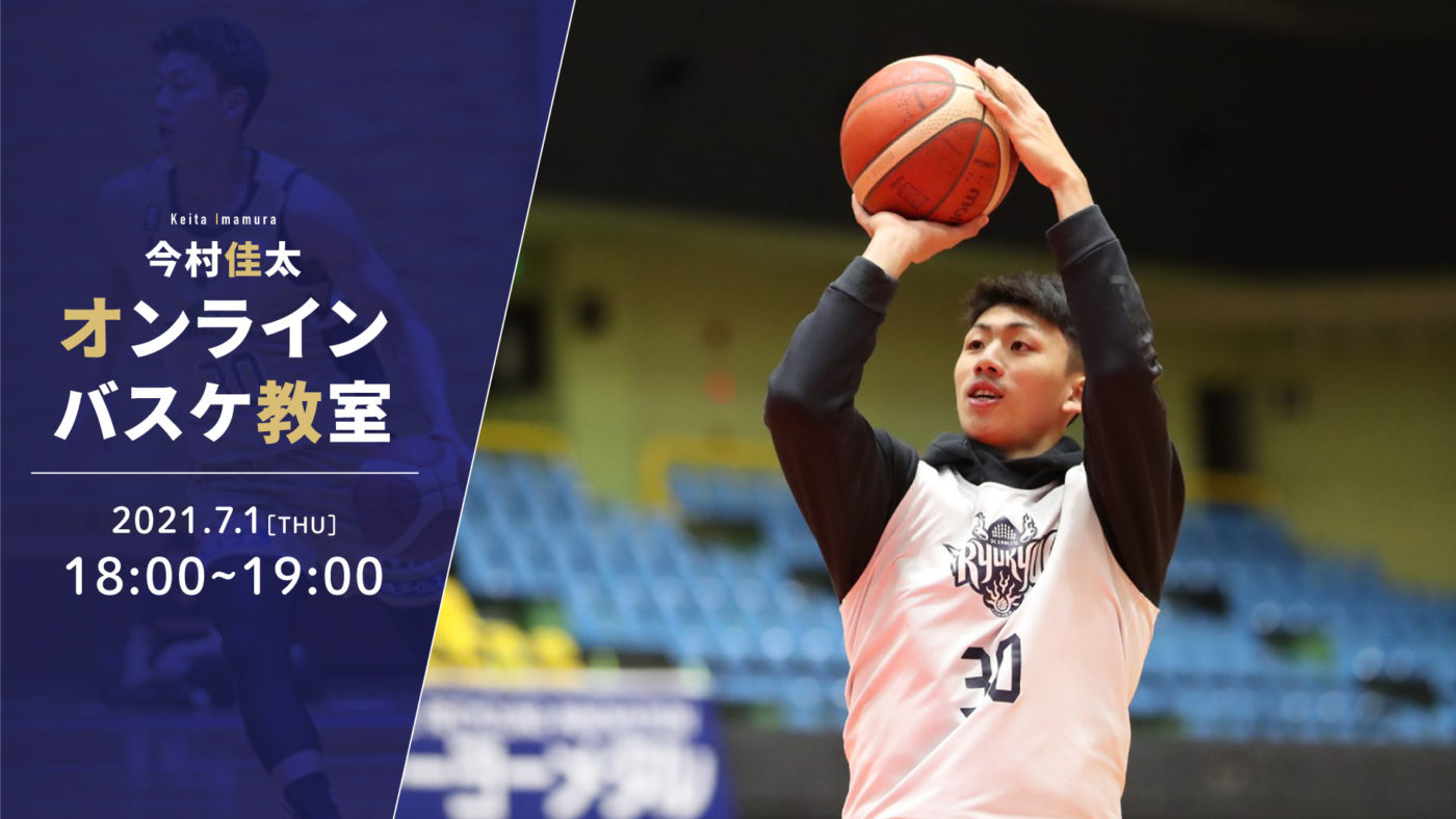 今村佳太オンラインバスケ教室