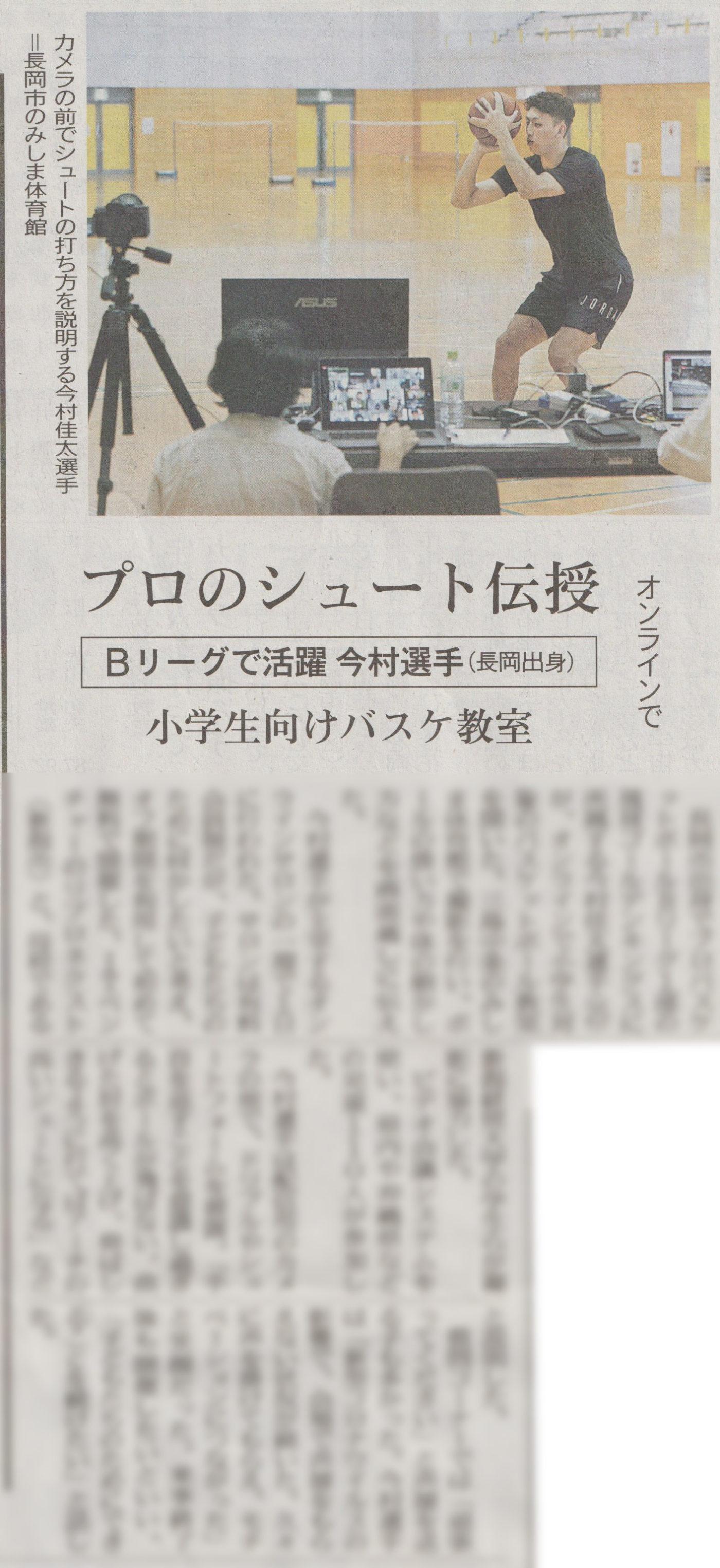 新潟日報紙面