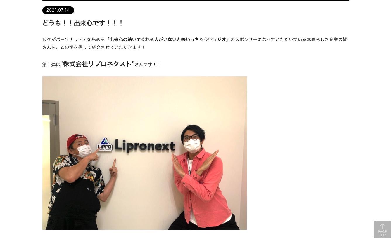 新潟お笑い集団NAMARA トピックス記事