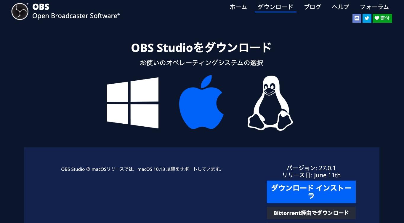 OBS ダウンロード画面