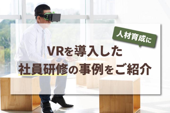 VR社員研修とは?最新事例8選【人材教育におすすめな理由】