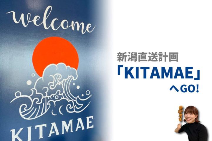 新潟直送計画が運営! 「KITAMAE(キタマエ)」に行ってきました