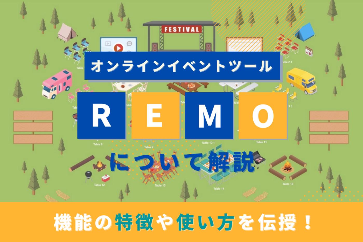 Remo(リモ)とは?機能の特徴や価格、使い方をわかりやすく伝授!