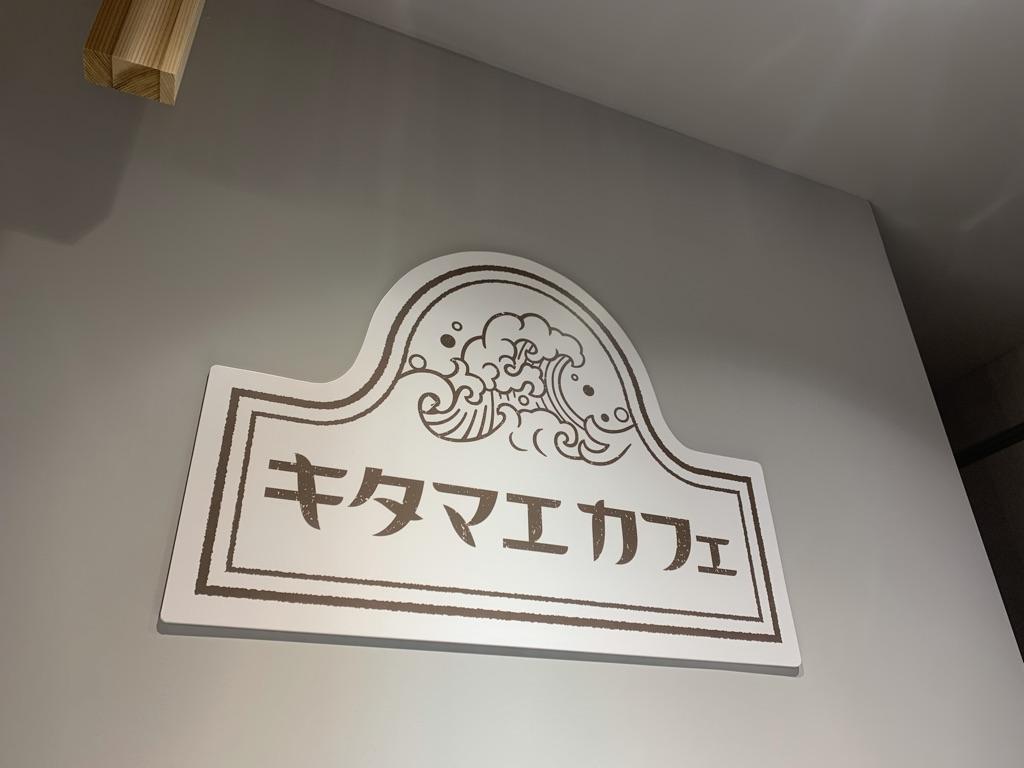 キタマエカフェロゴ